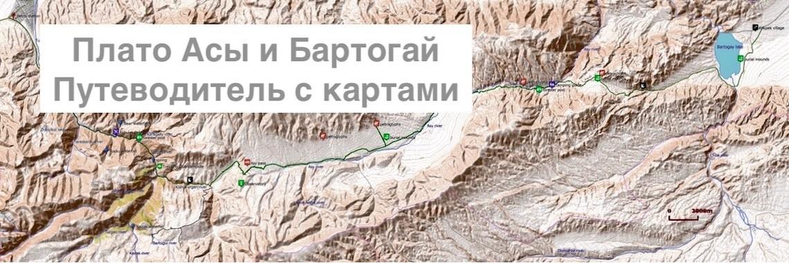 Ассы и Бартогай: путеводитель