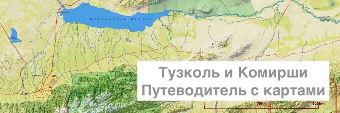 Тузколь: путеводитель