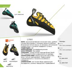 Скальные туфли Lynx от Boreal. ОБЗОР